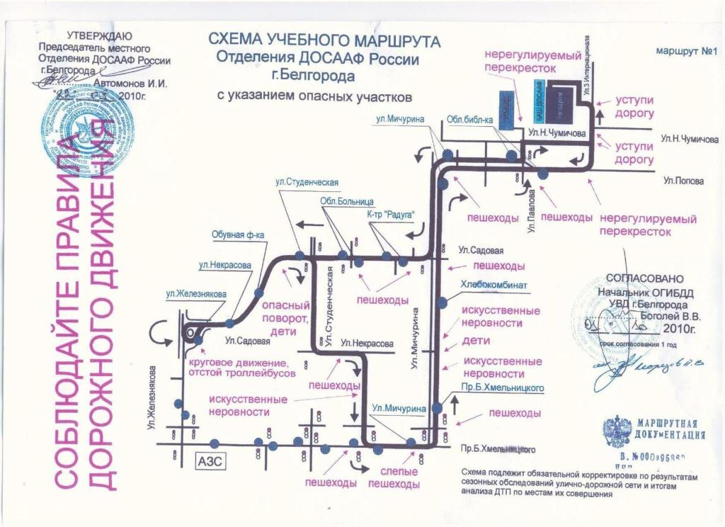 Схемы учебных маршрутов МО